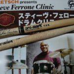 Steve Ferrone Interview (No.2)(2008/9)